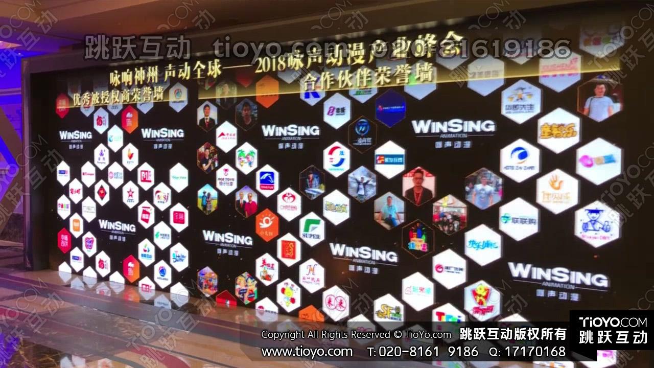 数字荣誉墙,活动展示,外场互动墙,大屏触控,企业展厅,数字展厅,科技展厅,多媒体互动,入场签到,颁奖典礼,嘉宾介绍,活动装置,年会创意,企业形象墙,企业文化墙,展会展览,表彰大会,3D实时渲染,多点触控,多人互动,跳跃互动科技,tioyo